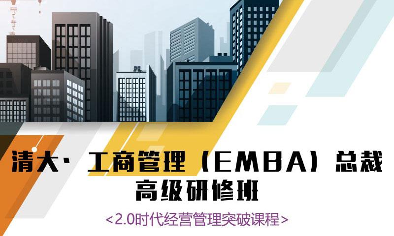 清大·工商管理(EMBA)总裁高级研修班