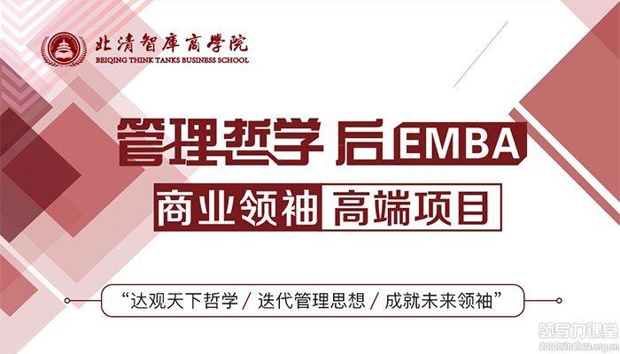 管理哲学后EMBA商业领袖高端项目