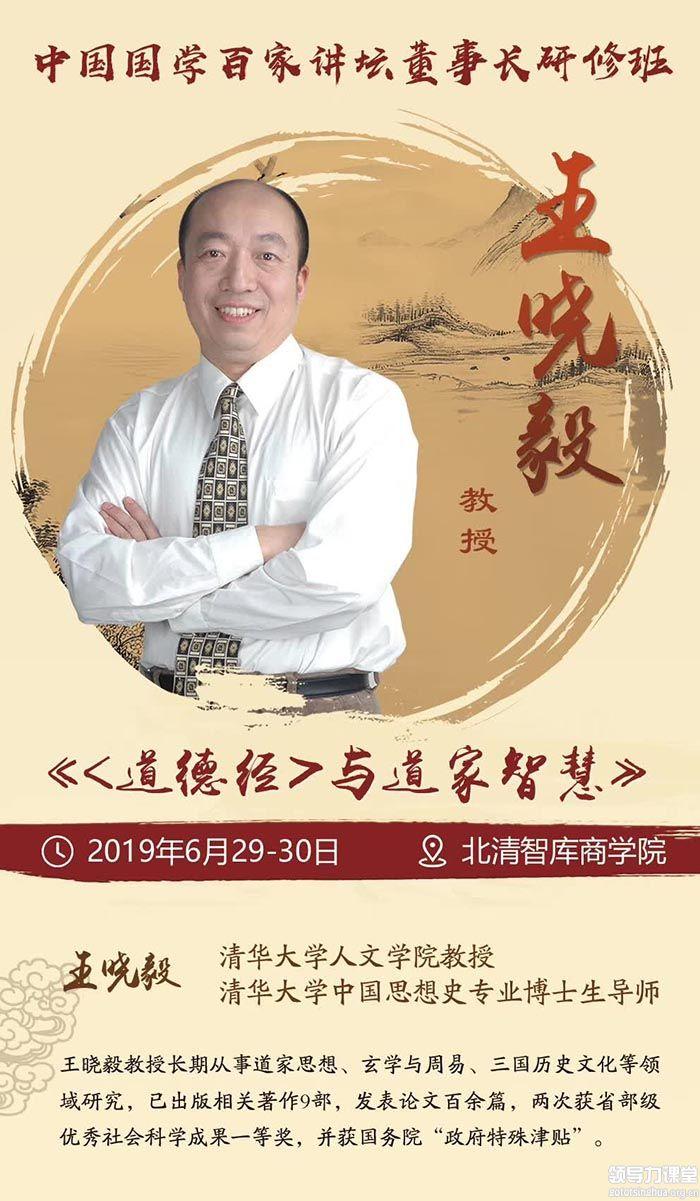 王晓毅国学班