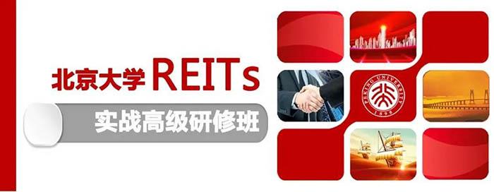 北京大学REITs实战高级研修班