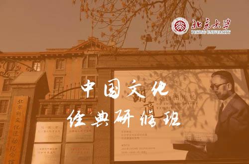北京大学国学文化与经典研修班